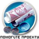 Хочешь помочь? Но нету денег!?=( Кликай, вводи код, а мы выплатим проекту бонус!